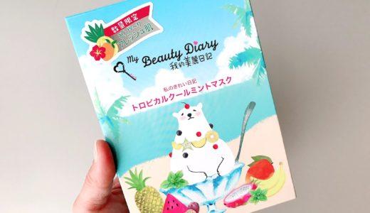 【マスク荒れ対策にも◎】「私のきれい日記・トロピカルクールミントマスク」で夏のお肌をひんやりしましょ!